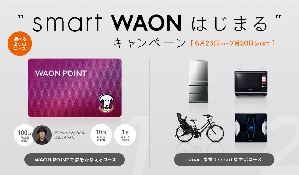 イオン smart WAON はじまるキャンペーン