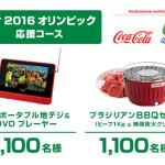 総計5万名!コカ・コーラを飲んで、オリンピックの感動を手に入れよう!キャンペーン