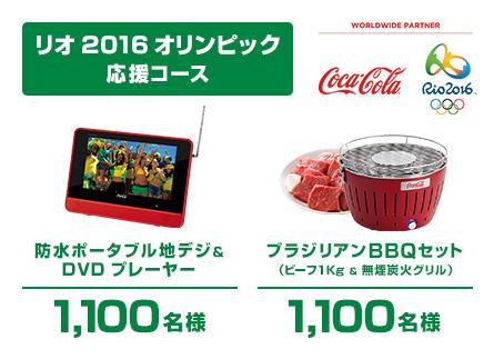 コカ・コーラを飲んで、オリンピックの感動を手に入れよう!キャンペーン
