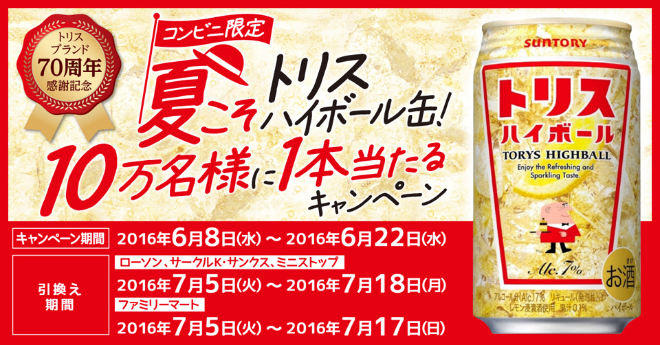 サントリー コンビニ限定 夏こそトリスハイボール缶!キャンペーン