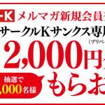サークルKサンクス専用券2,000円分が当たる!プリペイドカード プレゼントキャンペーン