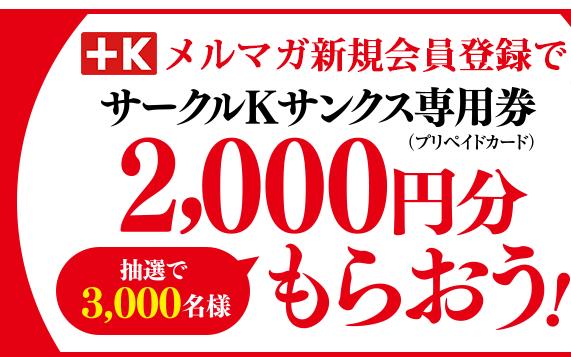 サークルKサンクス プリペイドカード プレゼントキャンペーン