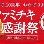 ファミチキ10周年 ファミチキ大感謝祭 買って当たる!大感謝キャンペーン