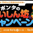 ポンタの食いしん坊キャンペーン!