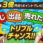 【CM記念メルカリくじ】トリプルチャンスキャンペーン!総額3億円分ポイントプレゼント!