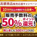 メルカリ 高額商品販売応援キャンペーン!販売手数料の50%ポイント還元!