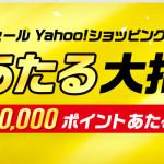 Yahoo!ショッピング 全員当たる大抽選会!20周年大感謝セール