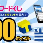 Yahoo!ニュースアプリ キーワードくじ Tポイント最大1000ポイントが当たる!