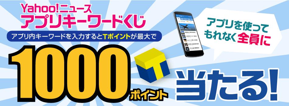 ヤフーズバトク Yahoo!ニュースアプリ キーワードくじ