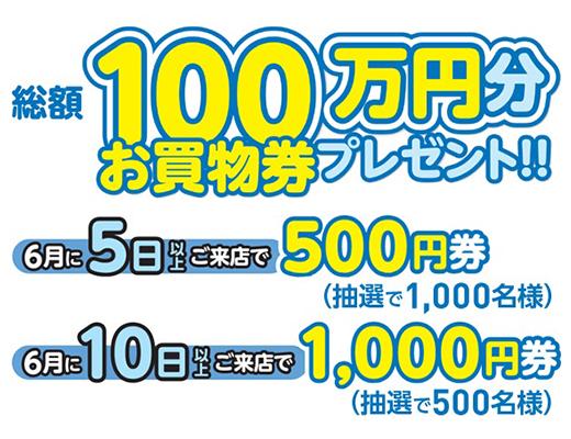 ローソン来店スタンプ 総額100万円分お買い物券プレゼント!