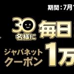 ジャパネットクーポン1万円分が毎日30名様に当たる!|ジャパネットたかた