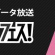 フジテレビ 27時間テレビ×データ放送 dボタンフェス