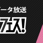 フジテレビ 27時間テレビ×データ放送 dボタンフェス 豪華賞品プレゼント!