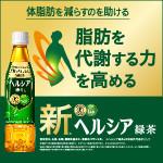 特保飲料・新ヘルシア緑茶が10万名様に当たる!|プレモノ