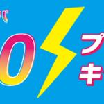 ワンキュッパ 1980プレゼントキャンペーン|Y!mobile(ワイモバイル)