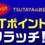 TSUTAYA 夏のTポイントスクラッチキャンペーン【毎日チャレンジ】