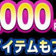 TSUTAYAオンラインゲーム夏キャンペーン!