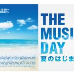 嵐リリックビンゴ&スタンプラリー THE MUSIC DAY 夏のはじまり。|日本テレビ