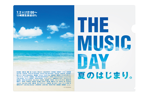 the-music-day