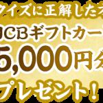 SGボートレースメモリアルキャンペーン!JCBギフトカードプレゼント!