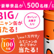 ワイモバイル 2周年記念 豪華賞品プレゼントキャンペーン