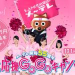 メーテレ 地元応援GOGOキャンペーン!4週連続総額550万円相当の賞品プレゼント!